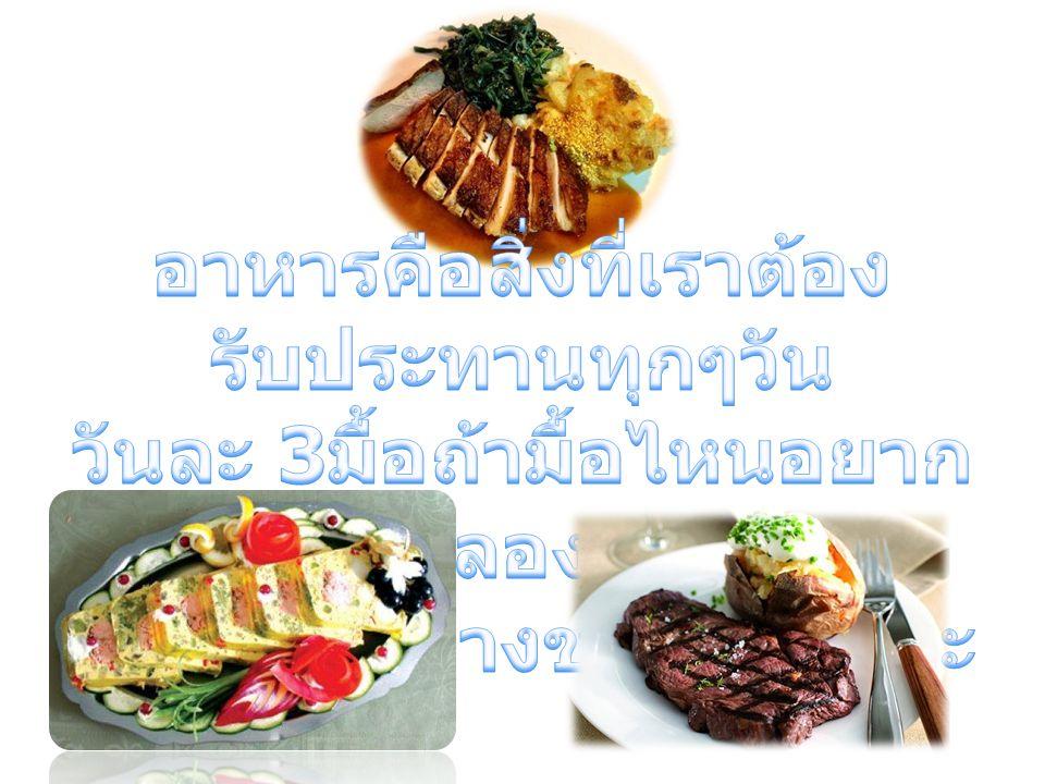 อาหารคือสิ่งที่เราต้องรับประทานทุกๆวัน วันละ 3มื้อถ้ามื้อไหนอยากลอง