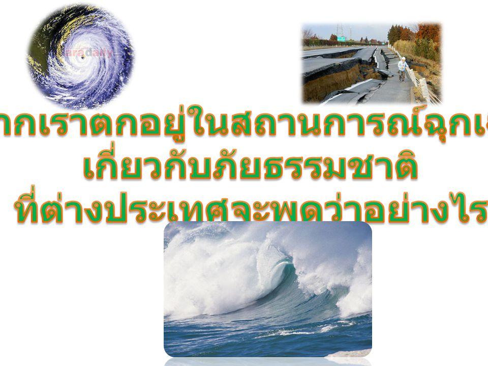 หากเราตกอยู่ในสถานการณ์ฉุกเฉิน เกี่ยวกับภัยธรรมชาติ