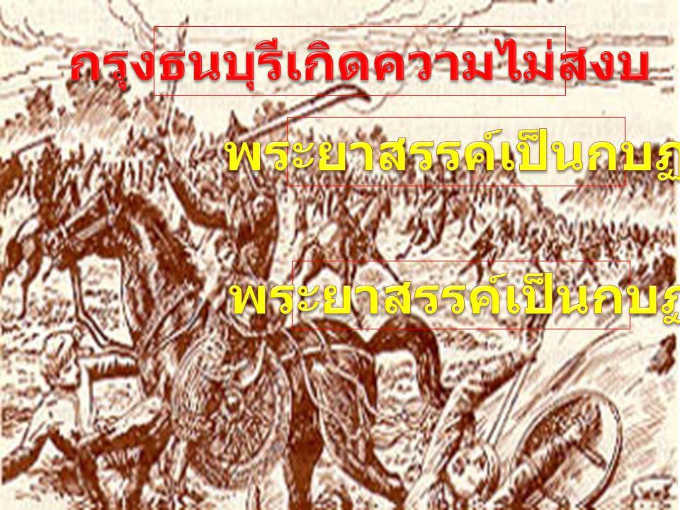 กรุงธนบุรีเกิดความไม่สงบ