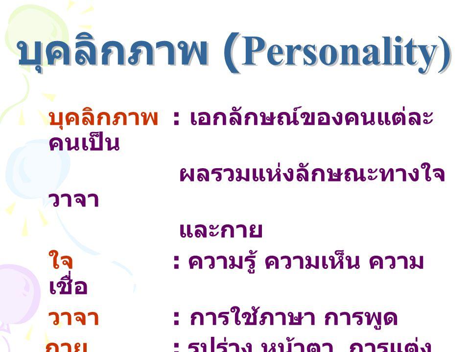 บุคลิกภาพ (Personality)