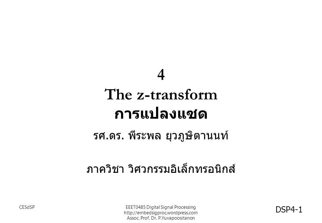 4 The z-transform การแปลงแซด