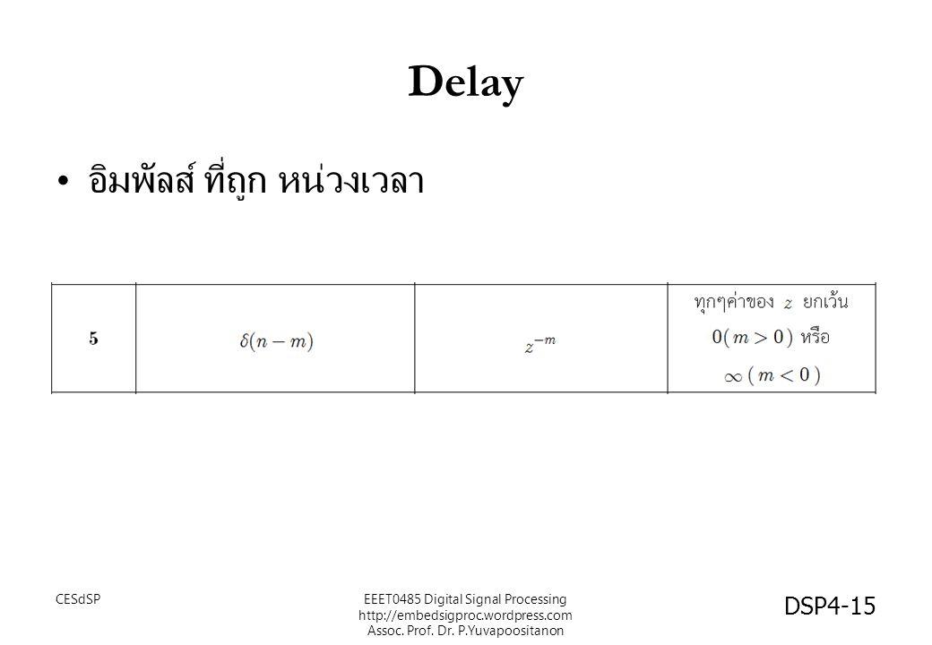 Delay อิมพัลส์ ที่ถูก หน่วงเวลา CESdSP