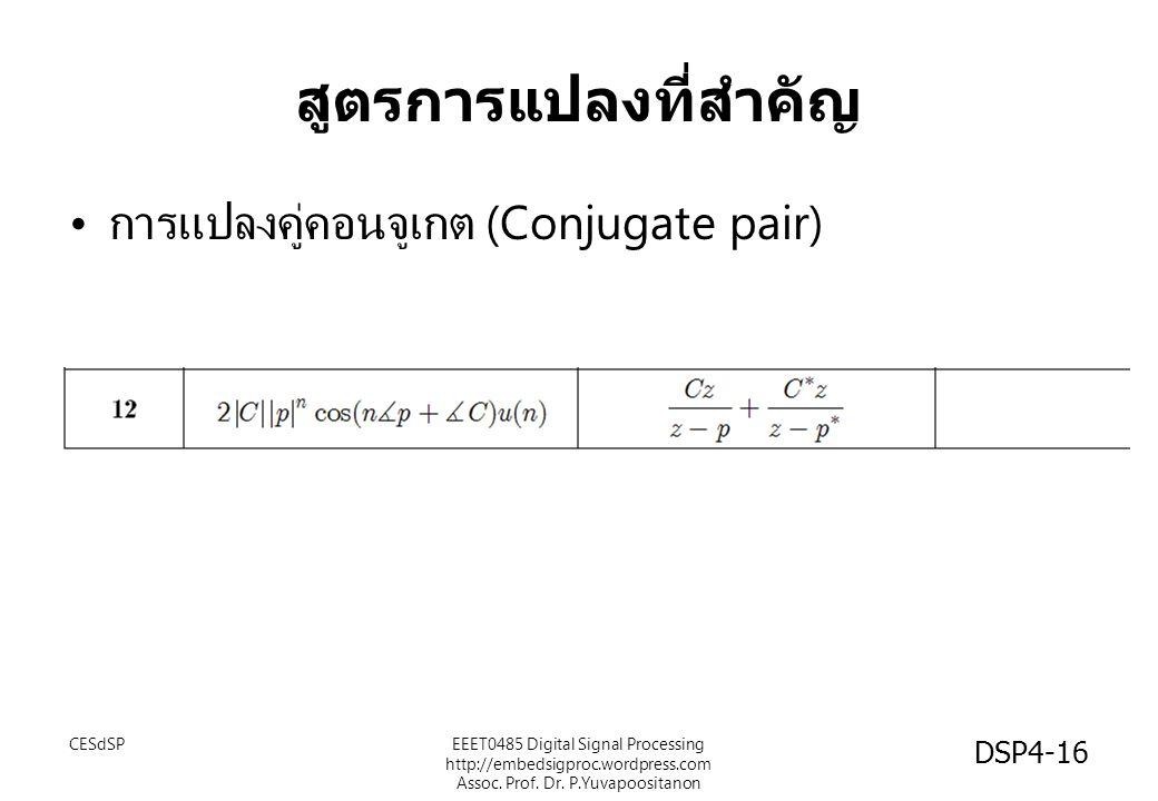 สูตรการแปลงที่สำคัญ การแปลงคู่คอนจูเกต (Conjugate pair) CESdSP