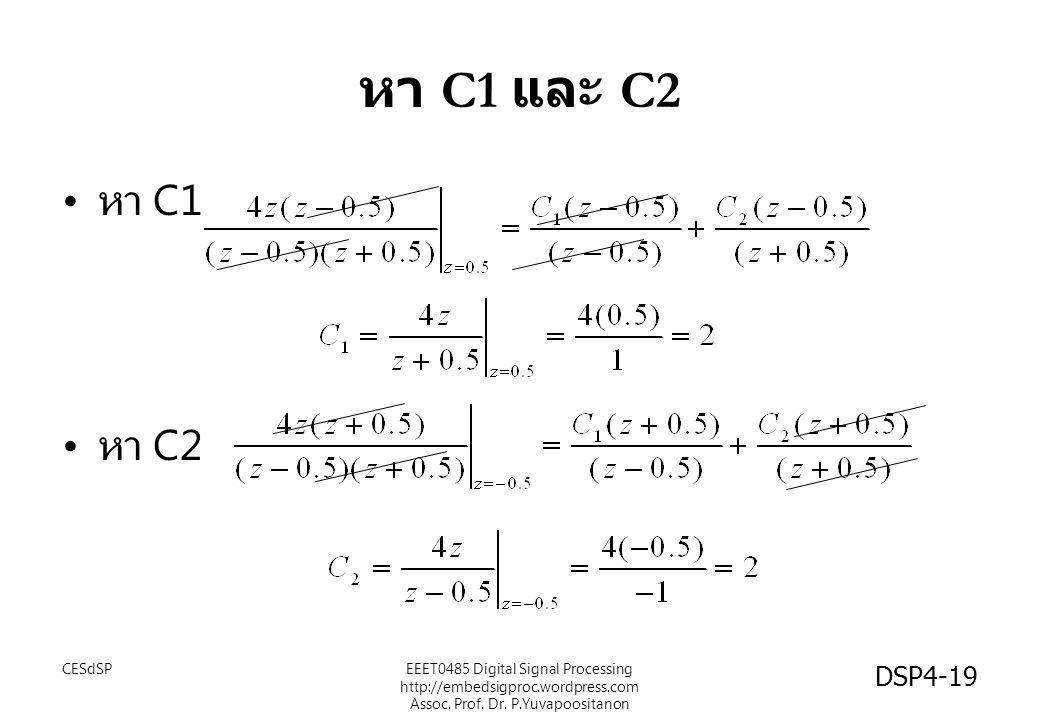 หา C1 และ C2 หา C1. หา C2. CESdSP.