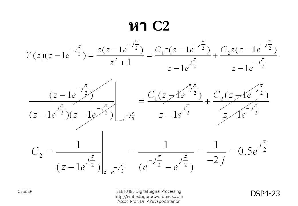 หา C2 CESdSP.