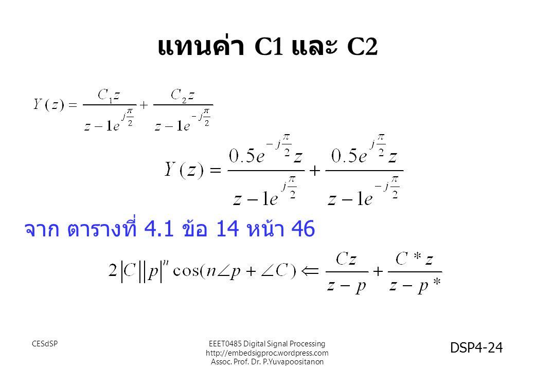 แทนค่า C1 และ C2 จาก ตารางที่ 4.1 ข้อ 14 หน้า 46 CESdSP