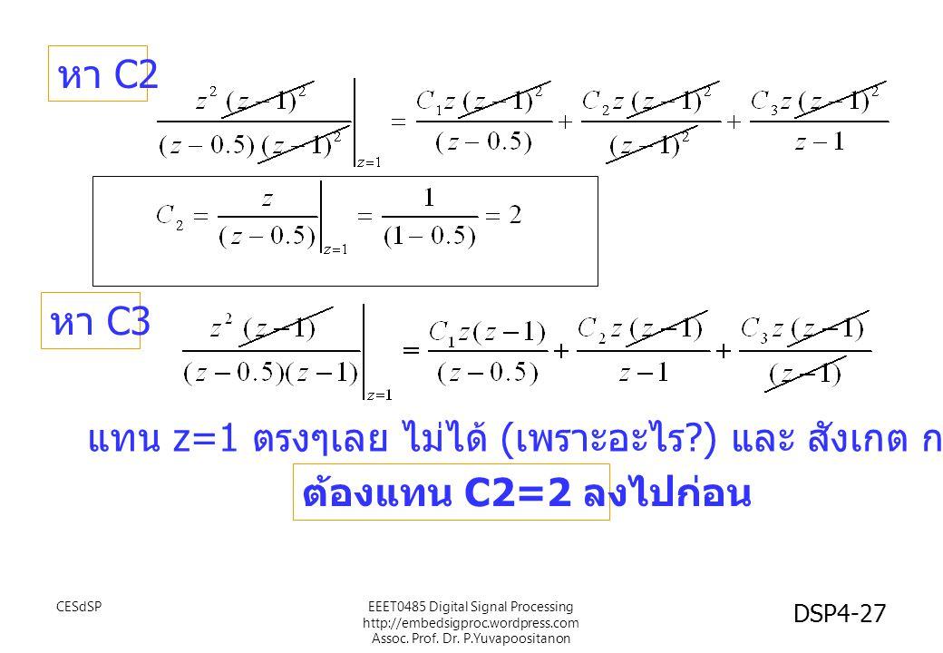 แทน z=1 ตรงๆเลย ไม่ได้ (เพราะอะไร ) และ สังเกต การติดค่า C1 ไว้