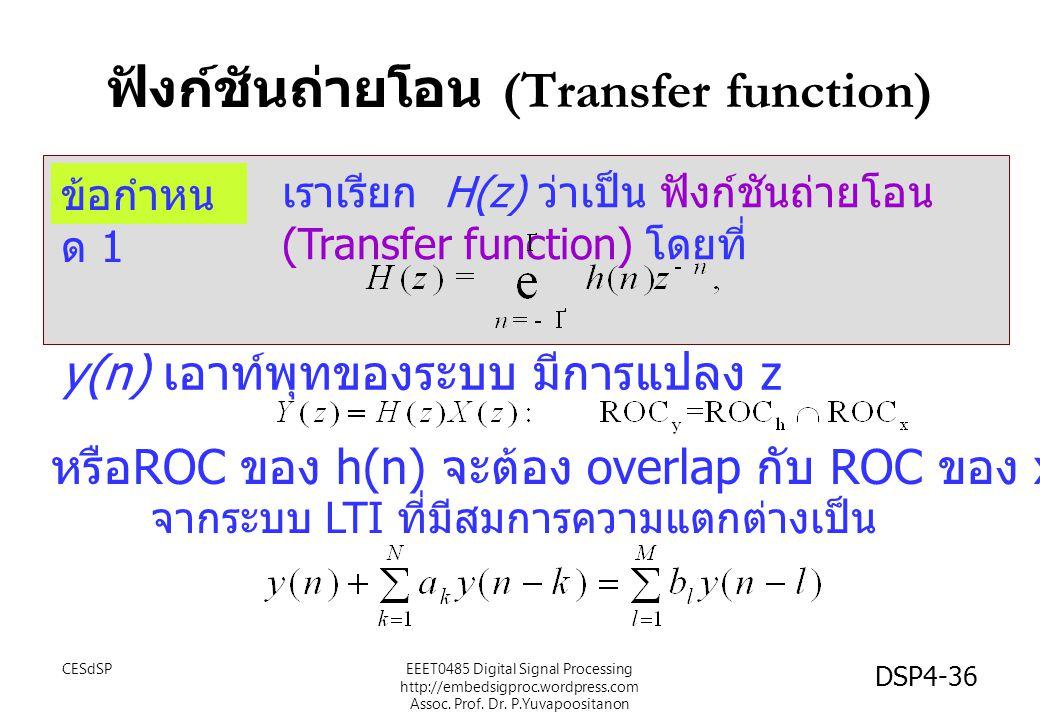 ฟังก์ชันถ่ายโอน (Transfer function)