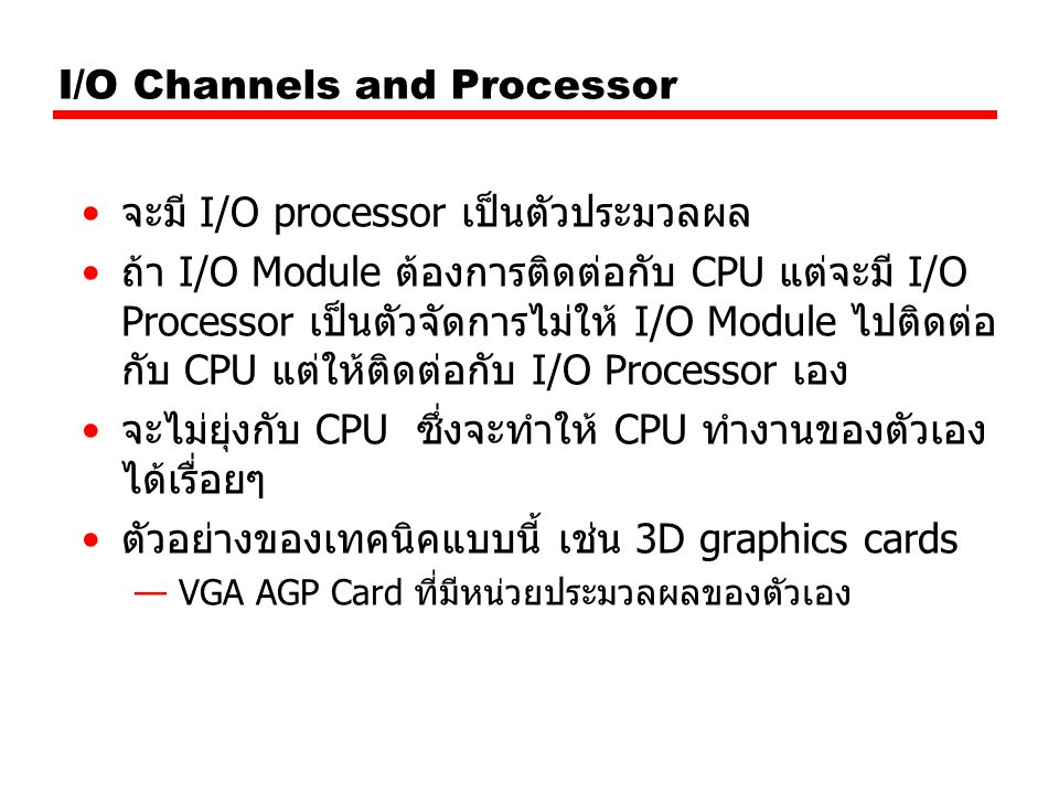 I/O Channels and Processor