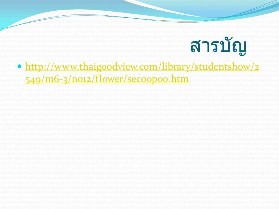 สารบัญ http://www.thaigoodview.com/library/studentshow/2549/m6-3/no12/flower/sec00p00.htm