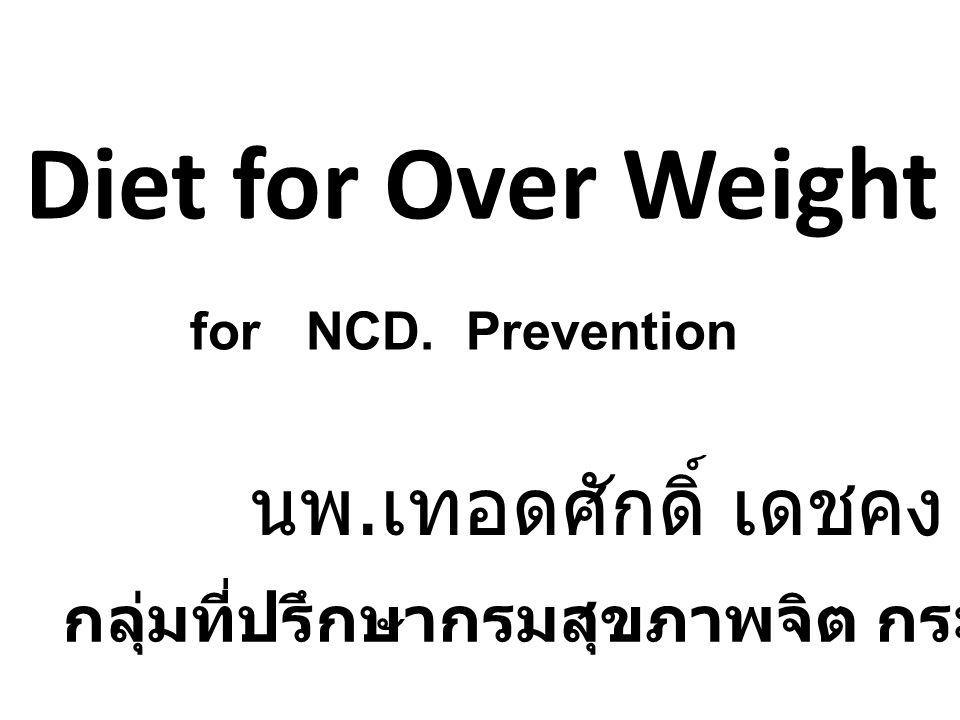 Diet for Over Weight นพ.เทอดศักดิ์ เดชคง