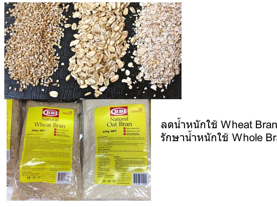 ลดน้ำหนักใช้ Wheat Bran