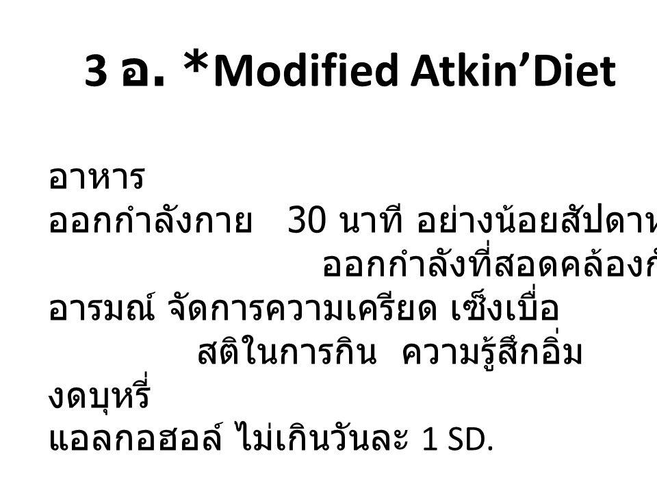 3 อ. *Modified Atkin'Diet