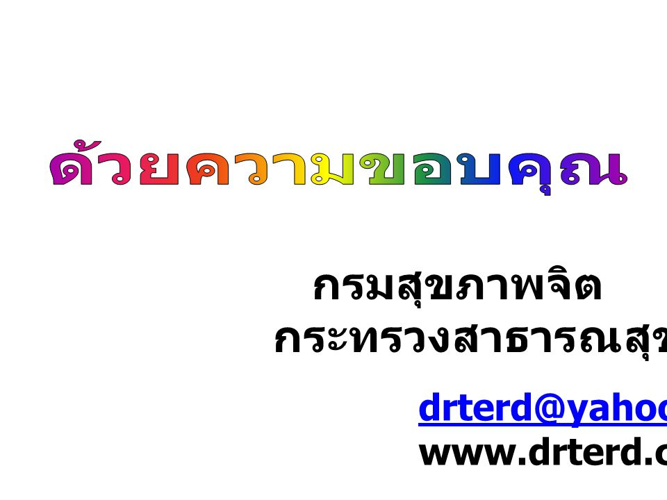กรมสุขภาพจิต กระทรวงสาธารณสุข drterd@yahoo.com www.drterd.com