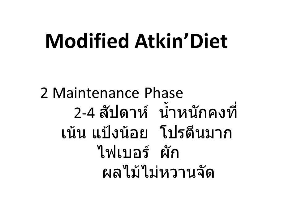 Modified Atkin'Diet 2 Maintenance Phase 2-4 สัปดาห์ น้ำหนักคงที่