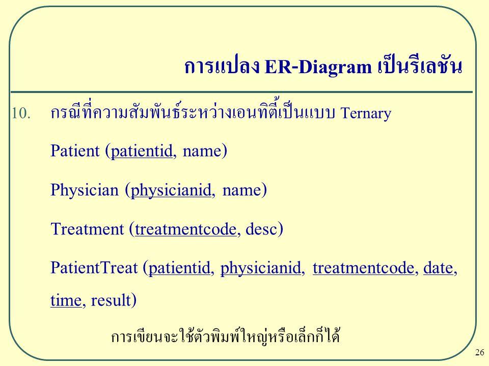 การแปลง ER-Diagram เป็นรีเลชัน