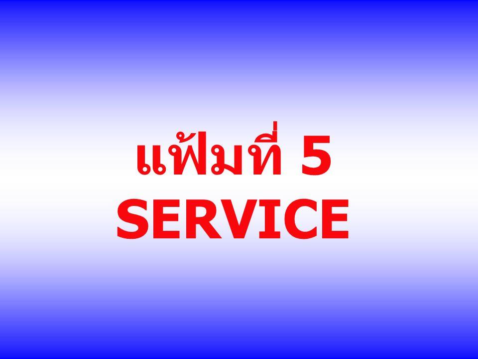 แฟ้มที่ 5 SERVICE