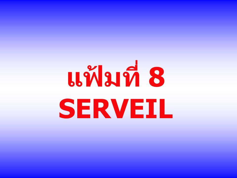 แฟ้มที่ 8 SERVEIL