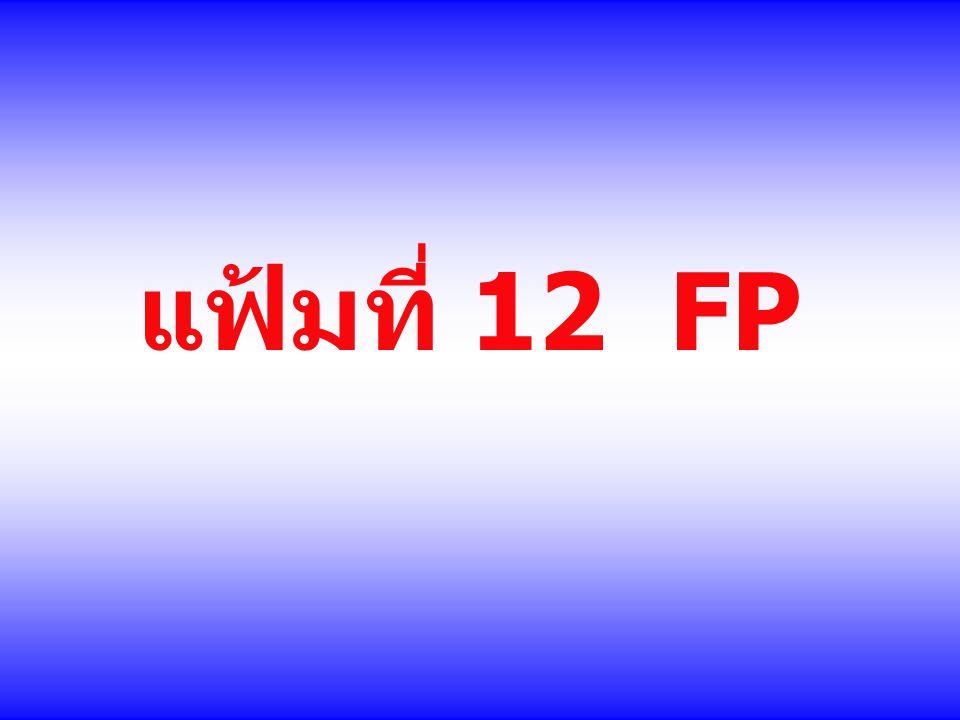 แฟ้มที่ 12 FP
