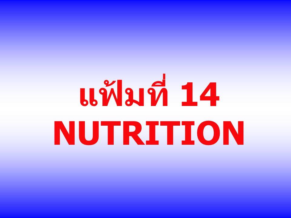 แฟ้มที่ 14 NUTRITION