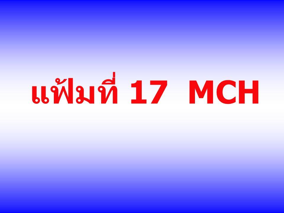 แฟ้มที่ 17 MCH