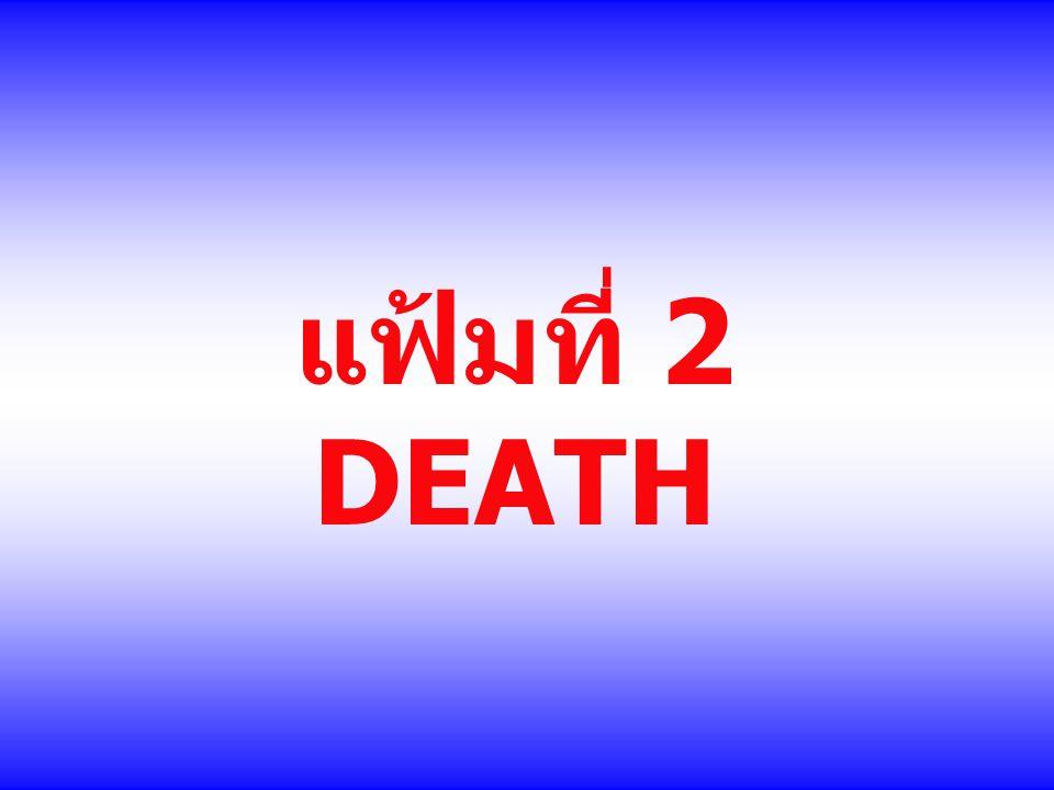 แฟ้มที่ 2 DEATH