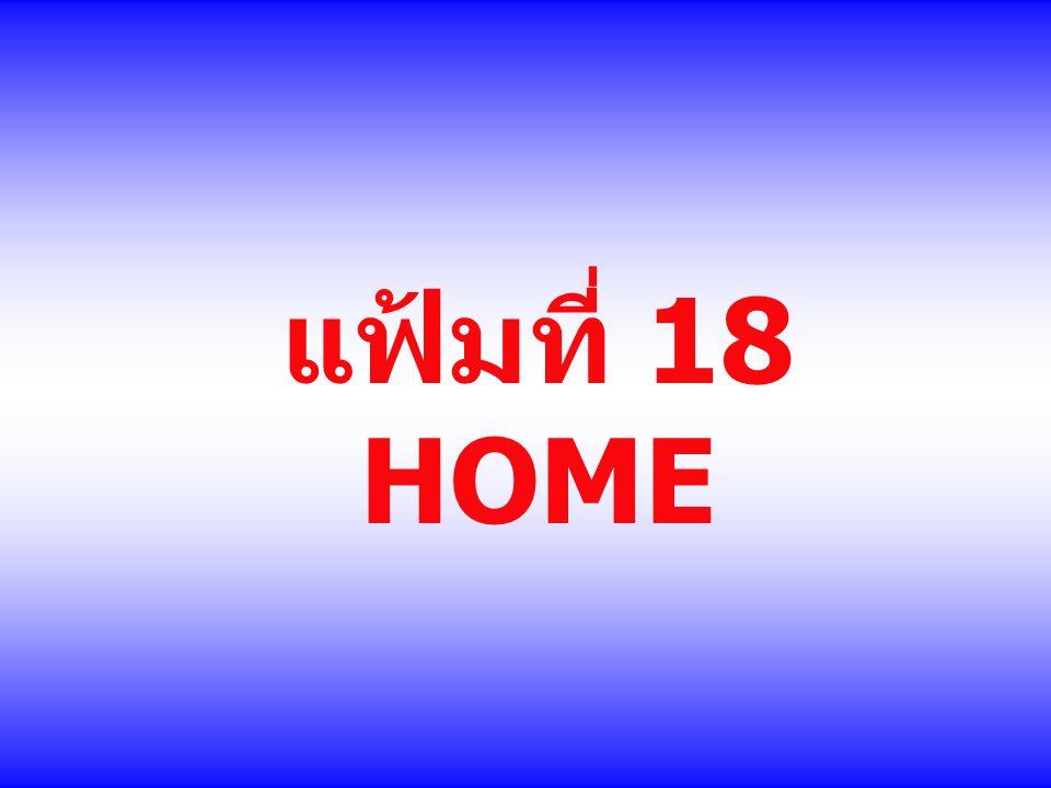 แฟ้มที่ 18 HOME