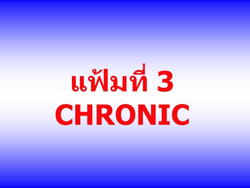 แฟ้มที่ 3 CHRONIC