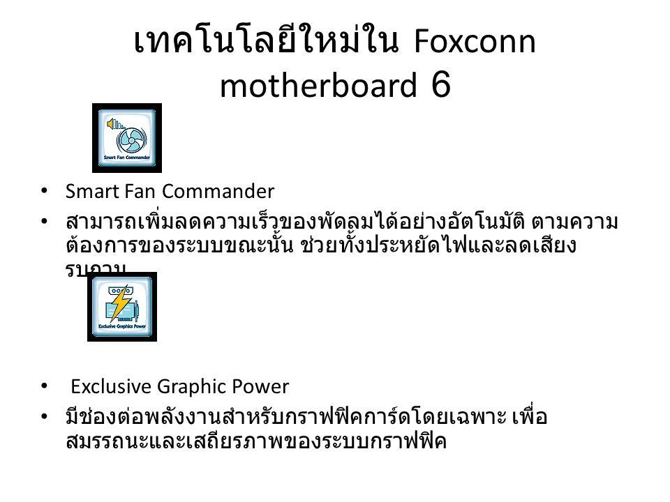 เทคโนโลยีใหม่ใน Foxconn motherboard 6