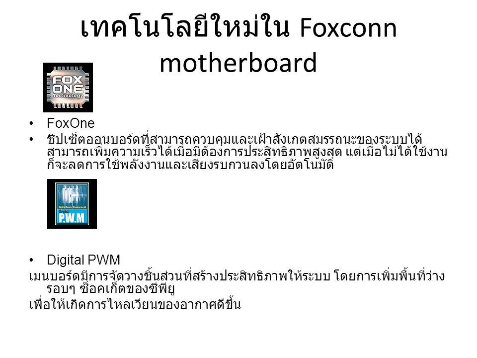เทคโนโลยีใหม่ใน Foxconn motherboard