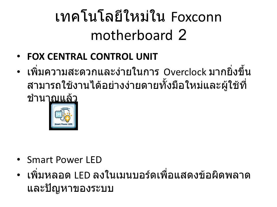 เทคโนโลยีใหม่ใน Foxconn motherboard 2