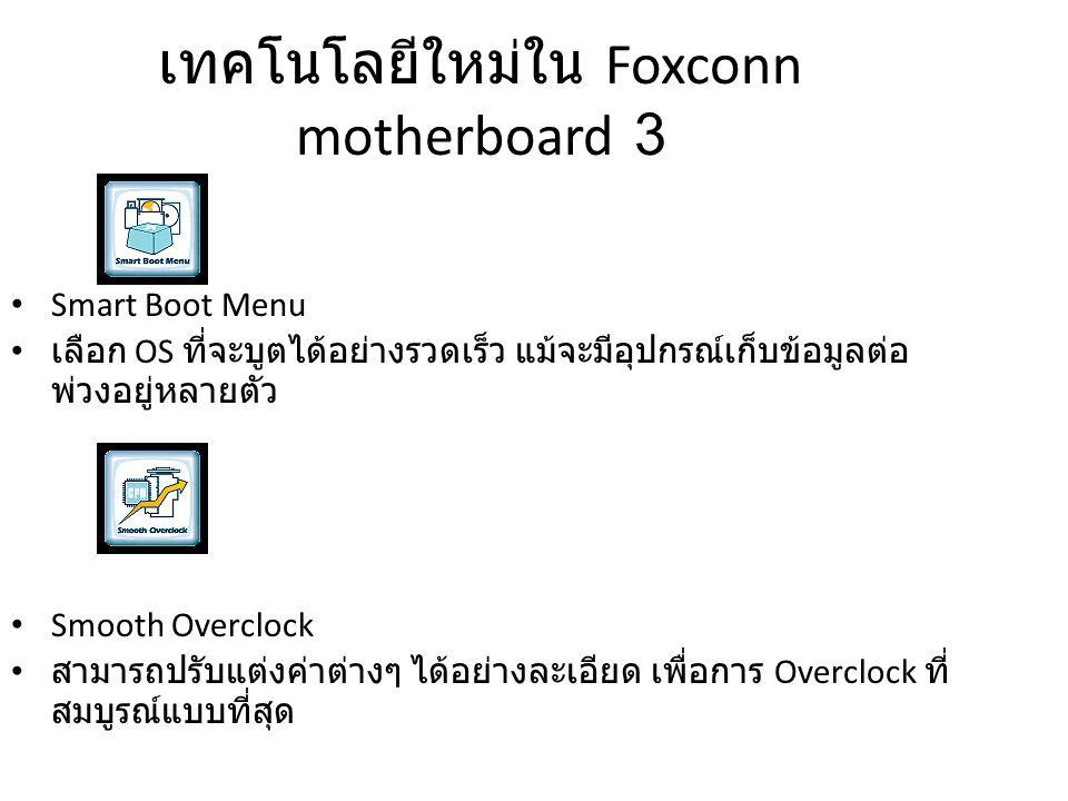 เทคโนโลยีใหม่ใน Foxconn motherboard 3