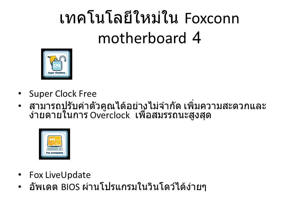 เทคโนโลยีใหม่ใน Foxconn motherboard 4