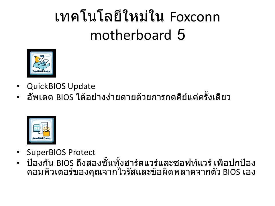 เทคโนโลยีใหม่ใน Foxconn motherboard 5