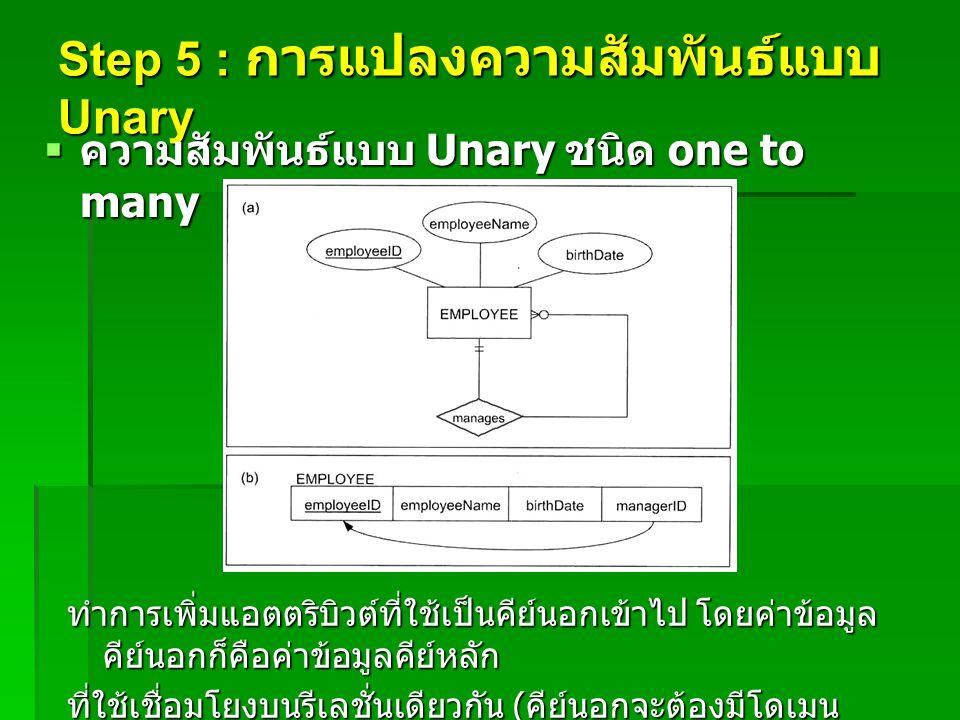 Step 5 : การแปลงความสัมพันธ์แบบ Unary