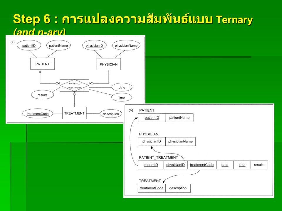 Step 6 : การแปลงความสัมพันธ์แบบ Ternary (and n-ary)