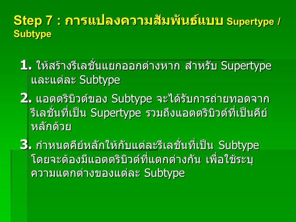 Step 7 : การแปลงความสัมพันธ์แบบ Supertype / Subtype