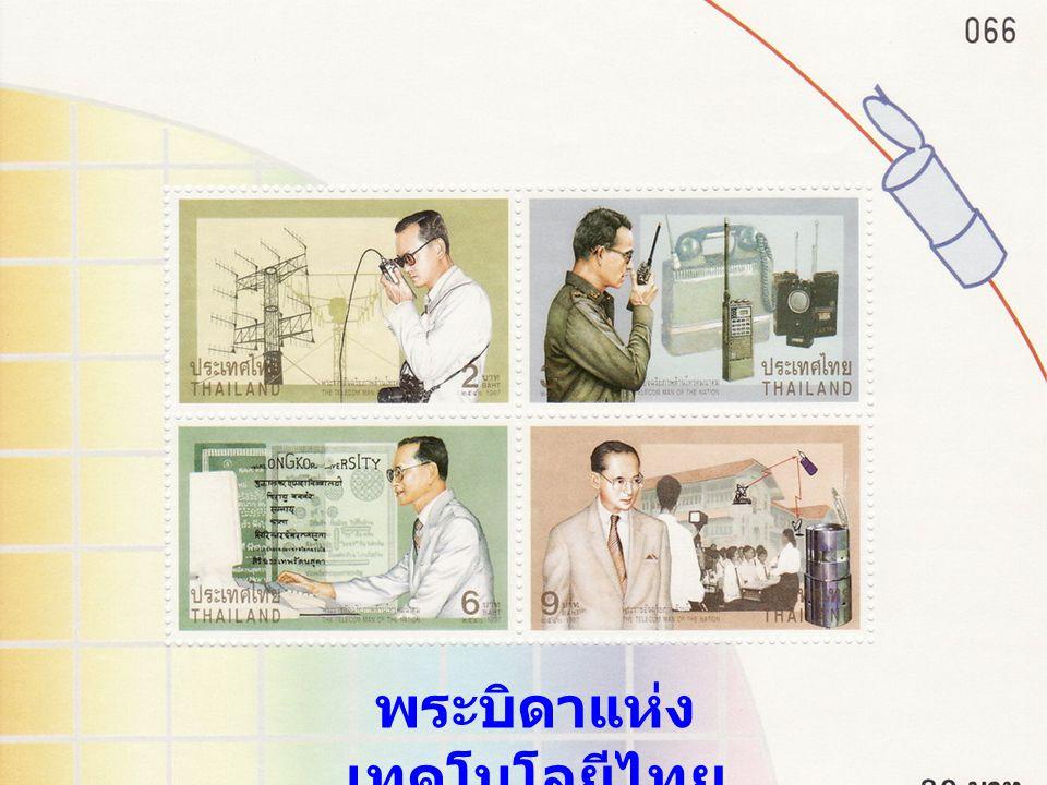 พระบิดาแห่งเทคโนโลยีไทย