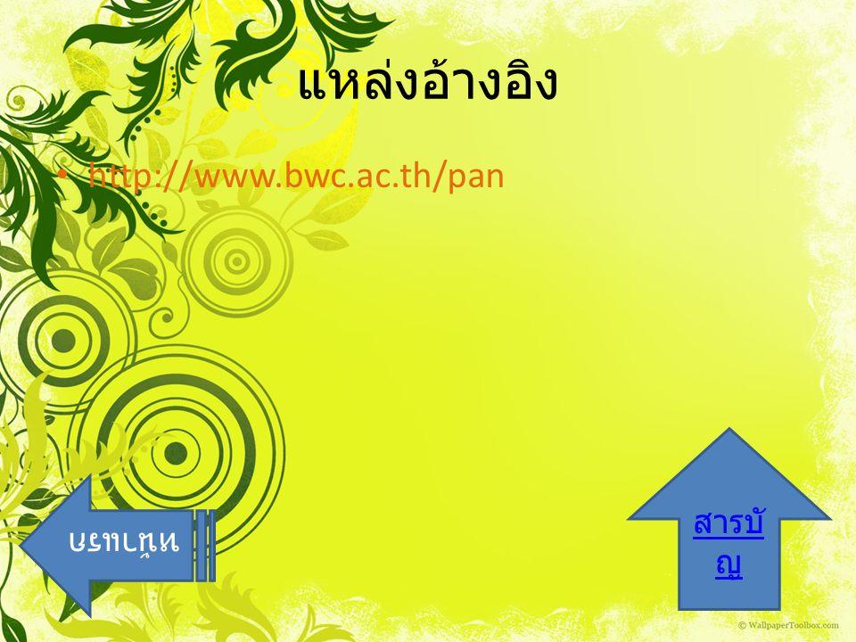แหล่งอ้างอิง http://www.bwc.ac.th/pan สารบัญ หน้าแรก
