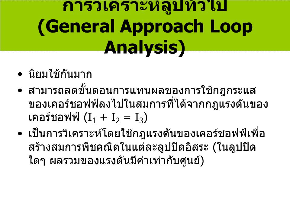 การวิเคราะห์ลูปทั่วไป (General Approach Loop Analysis)