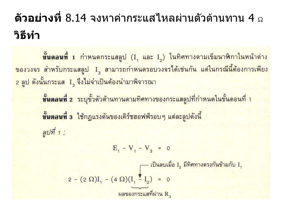 ตัวอย่างที่ 8.14 จงหาค่ากระแสไหลผ่านตัวต้านทาน 4 
