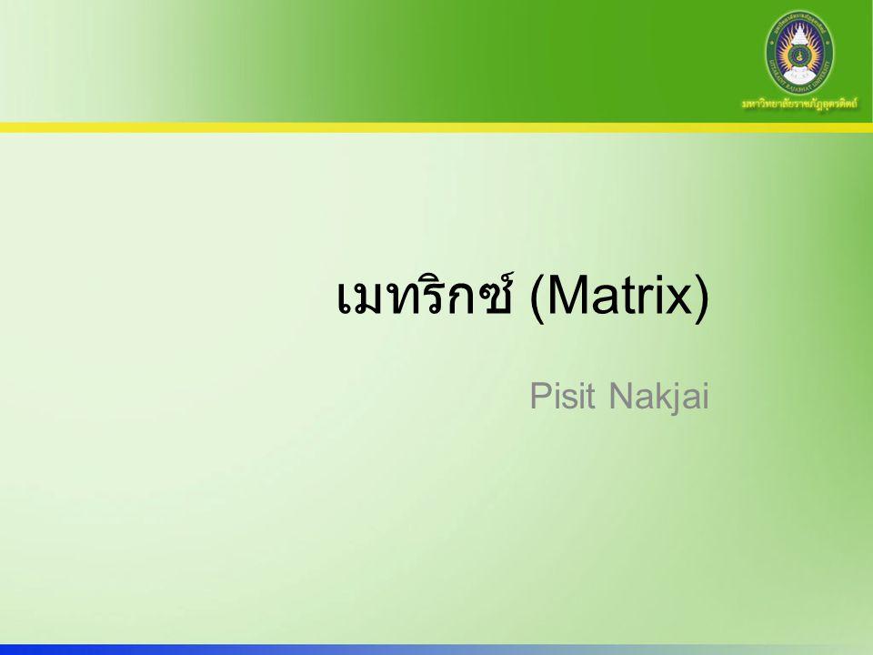 เมทริกซ์ (Matrix) Pisit Nakjai
