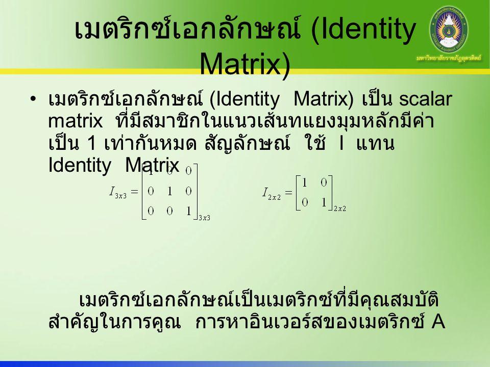 เมตริกซ์เอกลักษณ์ (Identity Matrix)