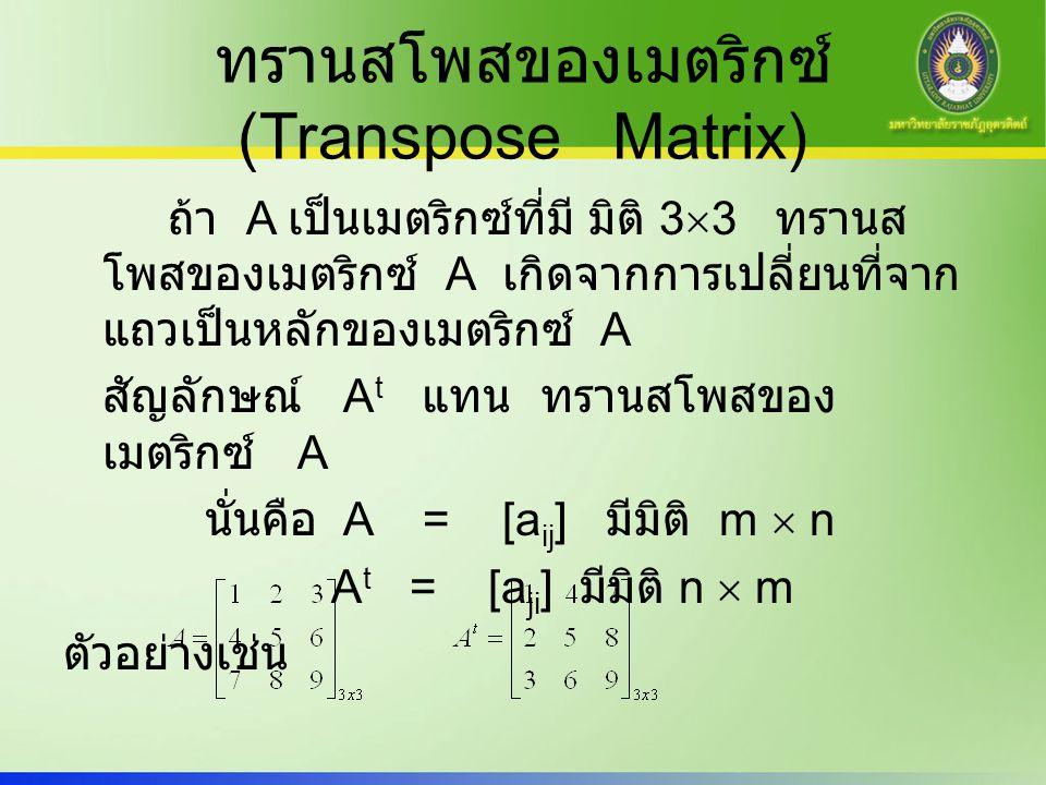 ทรานสโพสของเมตริกซ์(Transpose Matrix)