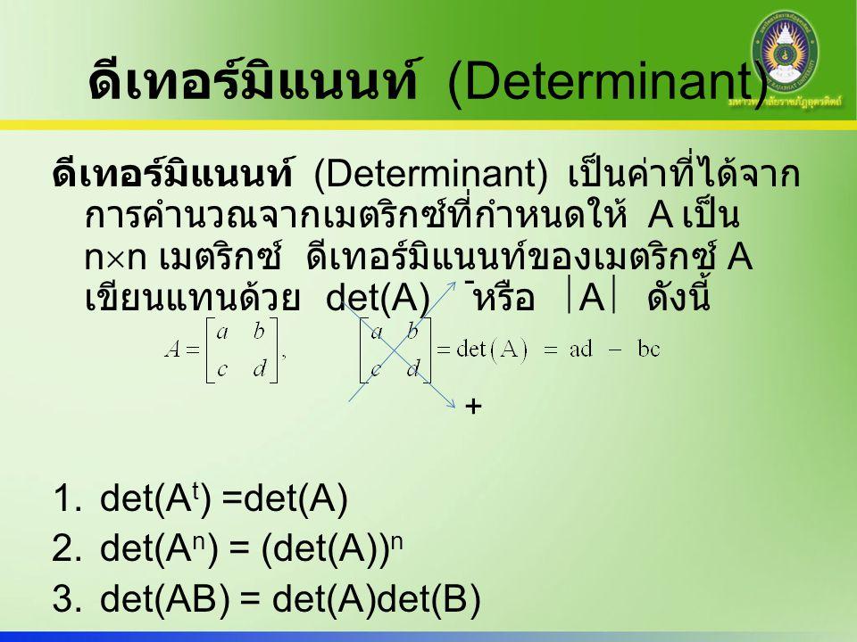 ดีเทอร์มิแนนท์ (Determinant)