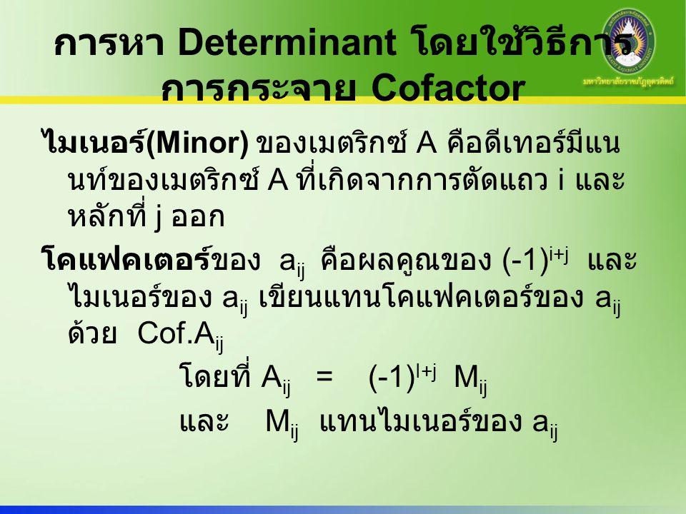 การหา Determinant โดยใช้วิธีการการกระจาย Cofactor