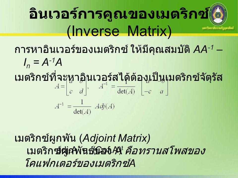 อินเวอร์การคูณของเมตริกซ์ (Inverse Matrix)