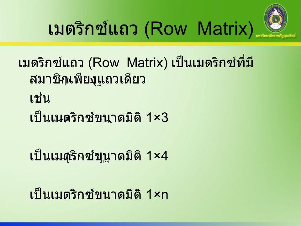 เมตริกซ์แถว (Row Matrix)