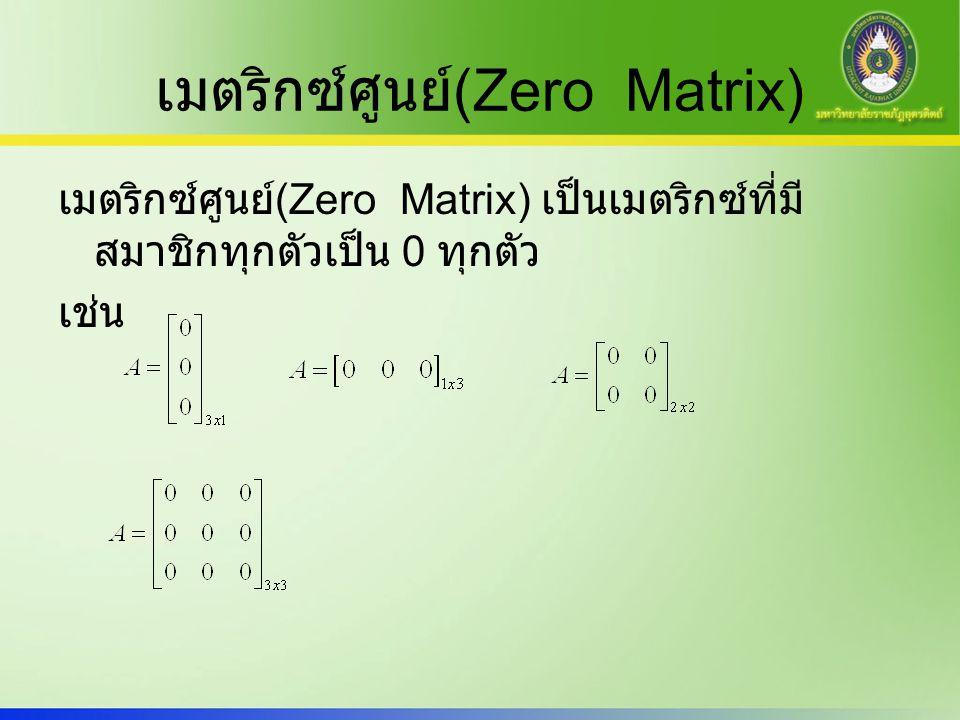 เมตริกซ์ศูนย์(Zero Matrix)