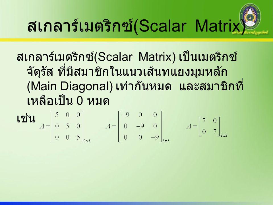 สเกลาร์เมตริกซ์(Scalar Matrix)